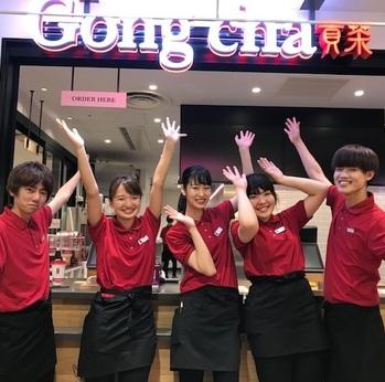カフェで働いてみたいあなたにオススメいま流行の「ゴンチャ」で働けるチャンス!