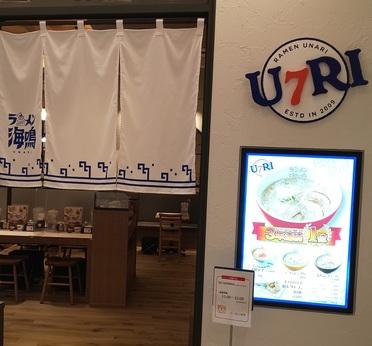 オープニング2次募集/有名ラーメン店、海鳴(うなり)/オープンしたばかりの綺麗なお店